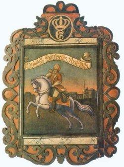 Dänisches Posthausschild aus der Zeit um 1800